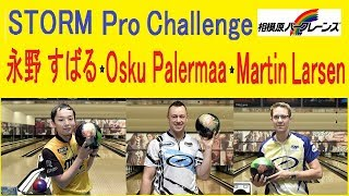 Osku Palermaa・Martin Larsen&永野すばる Pro Chaelnge【ボウリング】【PBA】