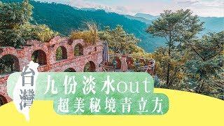 台灣Fun Up 90 秒 - 新北秘境 青立方銀河洞半日遊