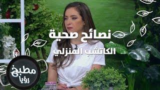 الكاتشب المنزلي - ايمان عماري ورند الديسي