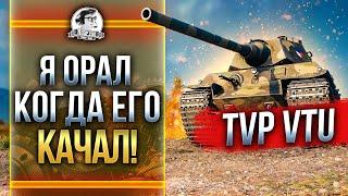 tVP VTU Koncept Обзор