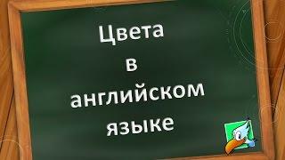 Цвета в английском языке
