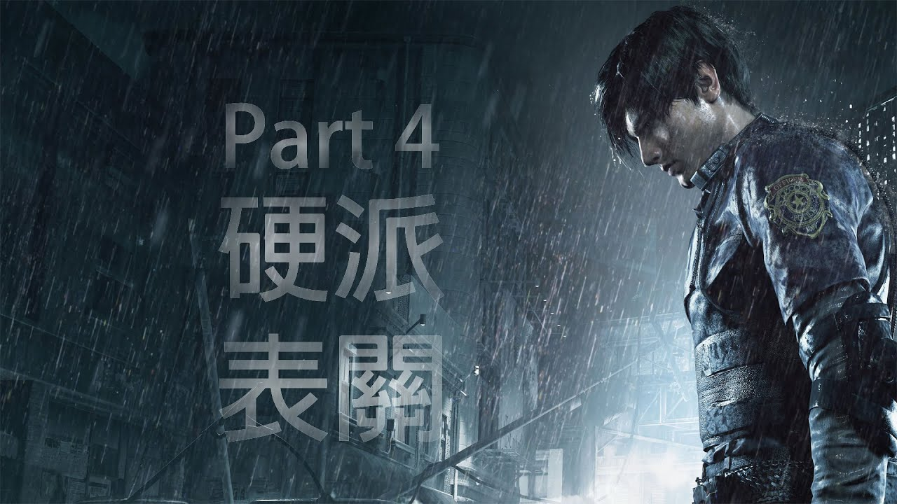 生化危機2重製版 裡昂 表關 硬派 Resident Evil 2 remake Leon a hardcore part 4 - YouTube