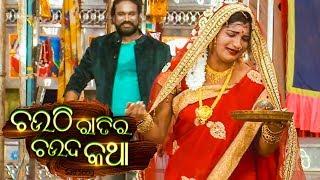 New Jatra Sad Song |ଏ ପାଖେ ନିଆଁ ସେ ପାଖେ ନଇଁ | E Pakhe Nian Se Pakhe ନାଇଁ| JATRA AGANA |