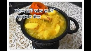 vazhaipoo curry recipe