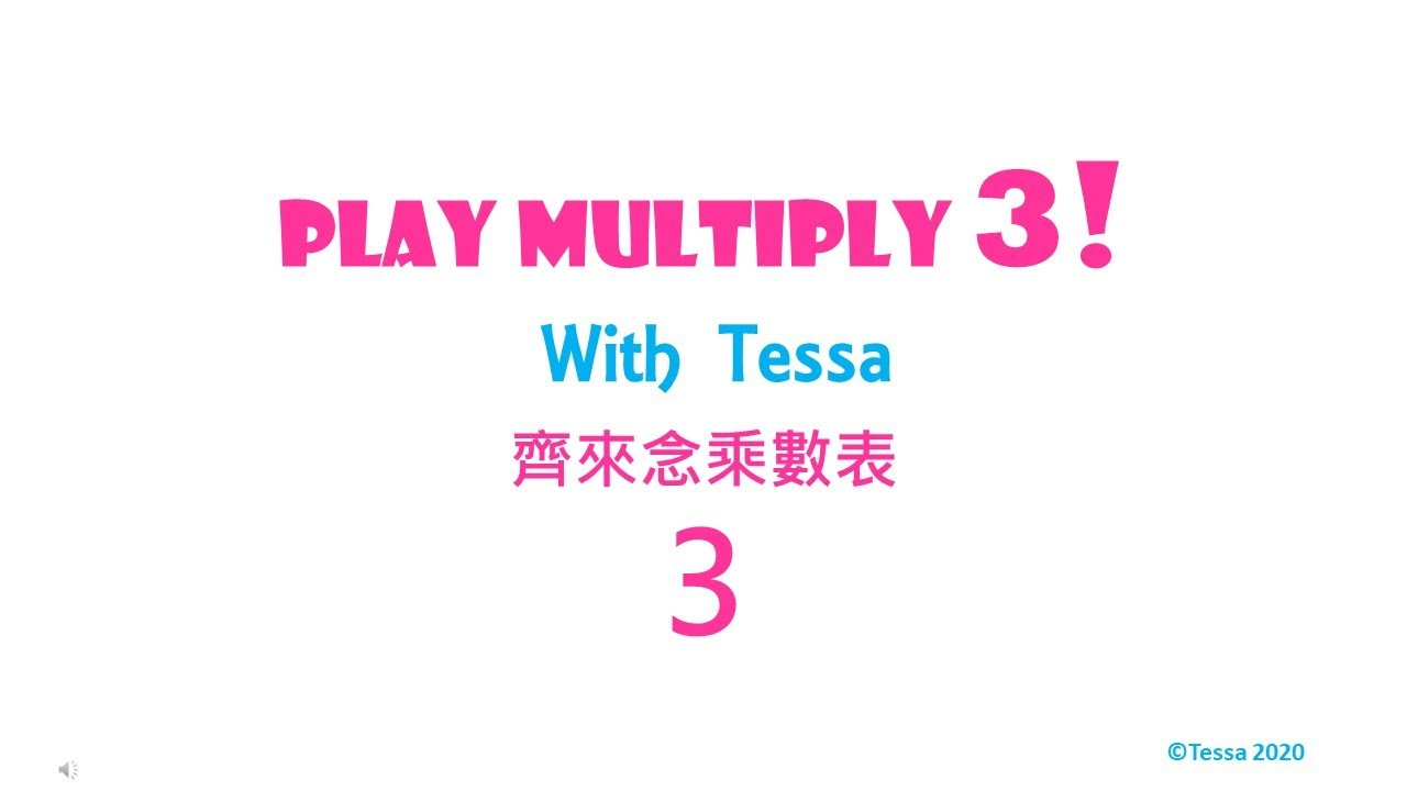 乘數表3 - Play Multiply 3 - YouTube