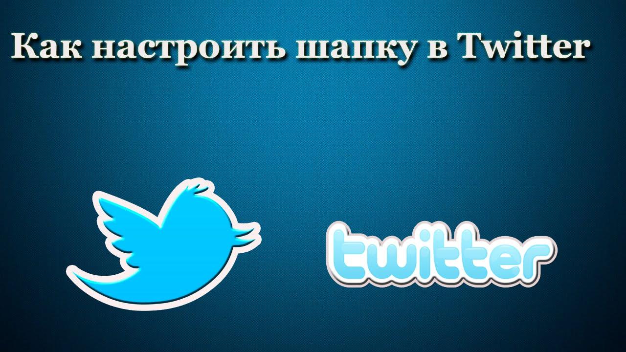шапки в твиттер картинки