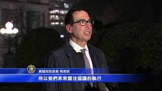 美財長姆努欽:美中第一階段協議是「可執行協議」 內容將在週三發布