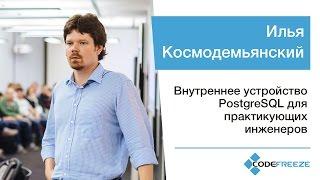 Илья Космодемьянский — Внутреннее устройство PostgreSQL для практикующих инженеров