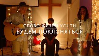 Слово Жизни Youth - Будем Поклоняться (Acoustic Session)