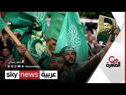 ضياء رشوان: انهيار مشروع الإخوان في مصر قضى على الوجود التاريخي للجماعة | #من_القاهرة