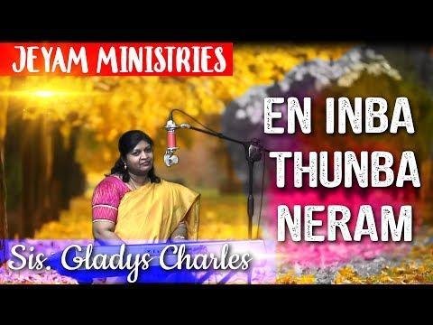 என் இன்ப துன்ப நேரம் | En Inba Thunba Naeram Cover | Sis. Gladys Charles | Jeyam Ministries