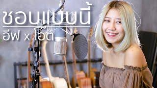 ชอบแบบนี้ | Acoustic Cover By อีฟ x โอ๊ต