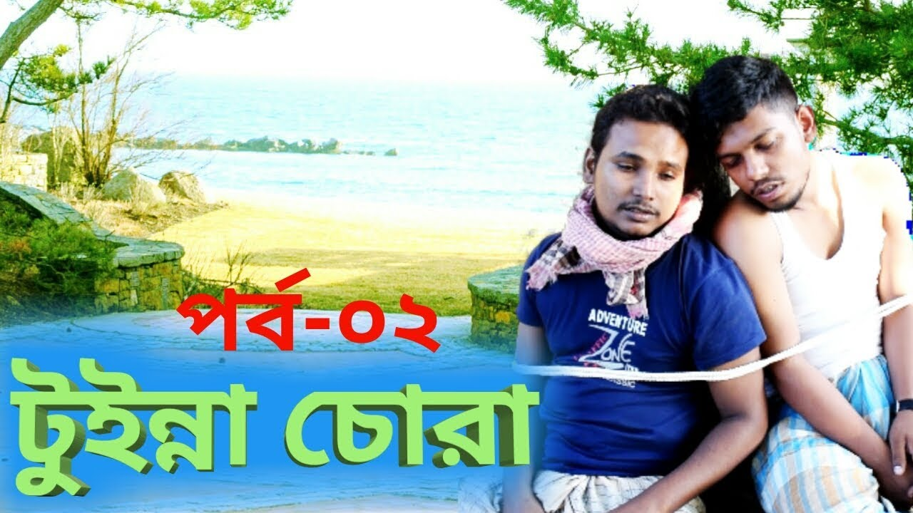 bangla funny natok 2019 Toinna Chora Part 02 // Prottoy TV