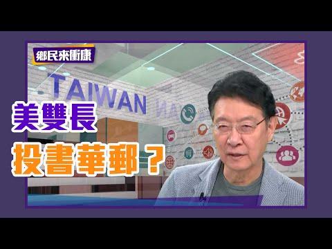 美國務卿、國防部長投書華郵為什麼?台灣潛艦2025能下水服役?【Yahoo TV】鄉民來衝康 #LIVE
