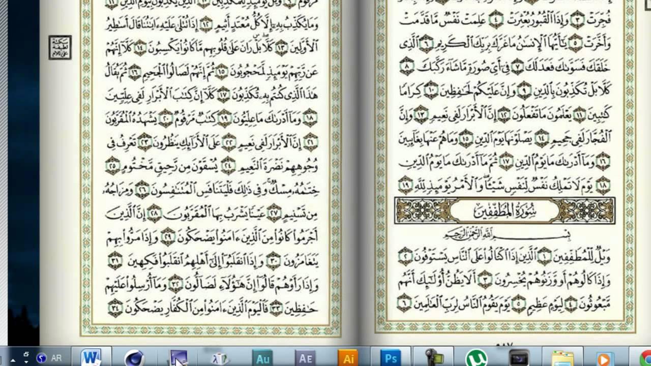 تحميل مصحف رش pdf