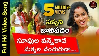 Supula Vannekada Sakani Chenduruda | Super Hit Telugu Folk Janapada Song | Amulya Studio