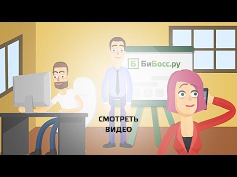Работа в продажах, вакансия менеджера по продажам. Отдел продаж БиБосс.ру ищет тебя!