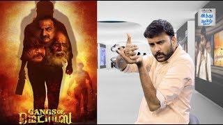 Gangs of Madras review | Priyanka Ruth | Daniel Balaji | C. V. Kumar | Selfie Review