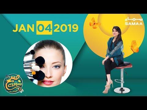 Grand Finale Makeup Competition | Subh Saverey Samaa Kay Saath | Sanam Baloch | Jan 4,2019