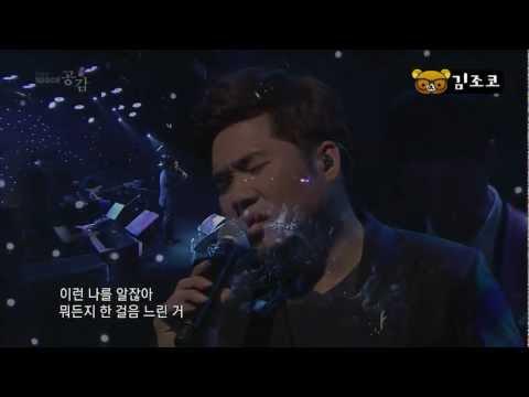 김조한 - 사랑이 늦어서 미안해 (111206 SPACE 共感) 5/9
