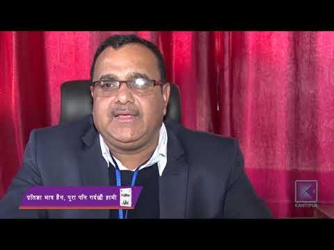 Kantipur Samachar | कान्तिपुर समाचार, ०७ माघ २०७५