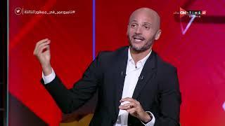 جمهور التالتة - تحليل متميز من تامر بدوي لـ طريقة دفاع منتخب  مصر الاولمبي امام البرازيل