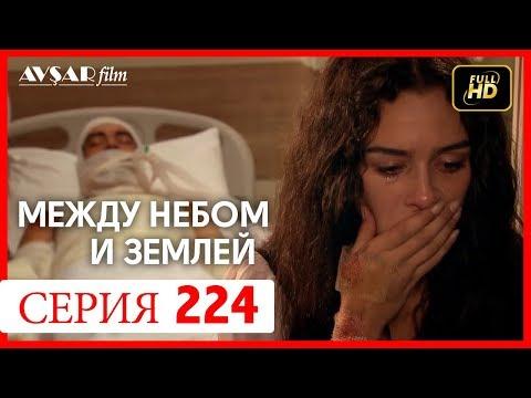 Между небом и землей 224 серия