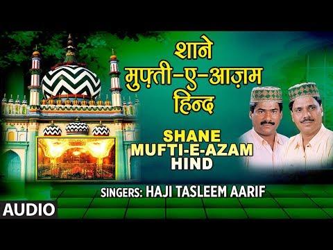 ► शाने मुफ़्ती-ए-आज़म हिंद : अहमद रज़ा ख़ान बरेलवी    Haji Tasleem-Aarif    T-Series Islamic Music