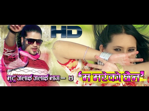 Puskal Sharma Superhit New Song Ma mareko chhaina  Mutu jalai Jalai - 4 //2073 //