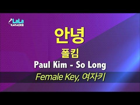 폴킴(Paul Kim) - 안녕(So Long) (Hotel Del Luna) (여자키) 노래방 LaLaKaraoke
