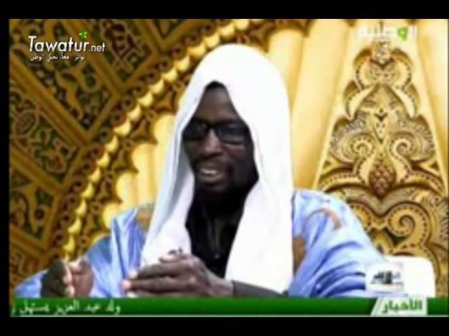برنامج الدِّين القيِّم مع الإمام امبارك ولد أحمد حول الرِّق في موريتانيا