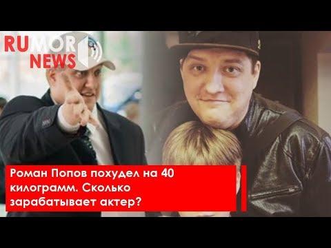 Роман Попов похудел на 40 килограмм. Сколько зарабатывает актер?