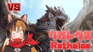 [LIVE] #9 [MHW/モンハン]らんまるちゃんの絶叫「Monster Hunter World(PC版)」VS リオレウス(Rath