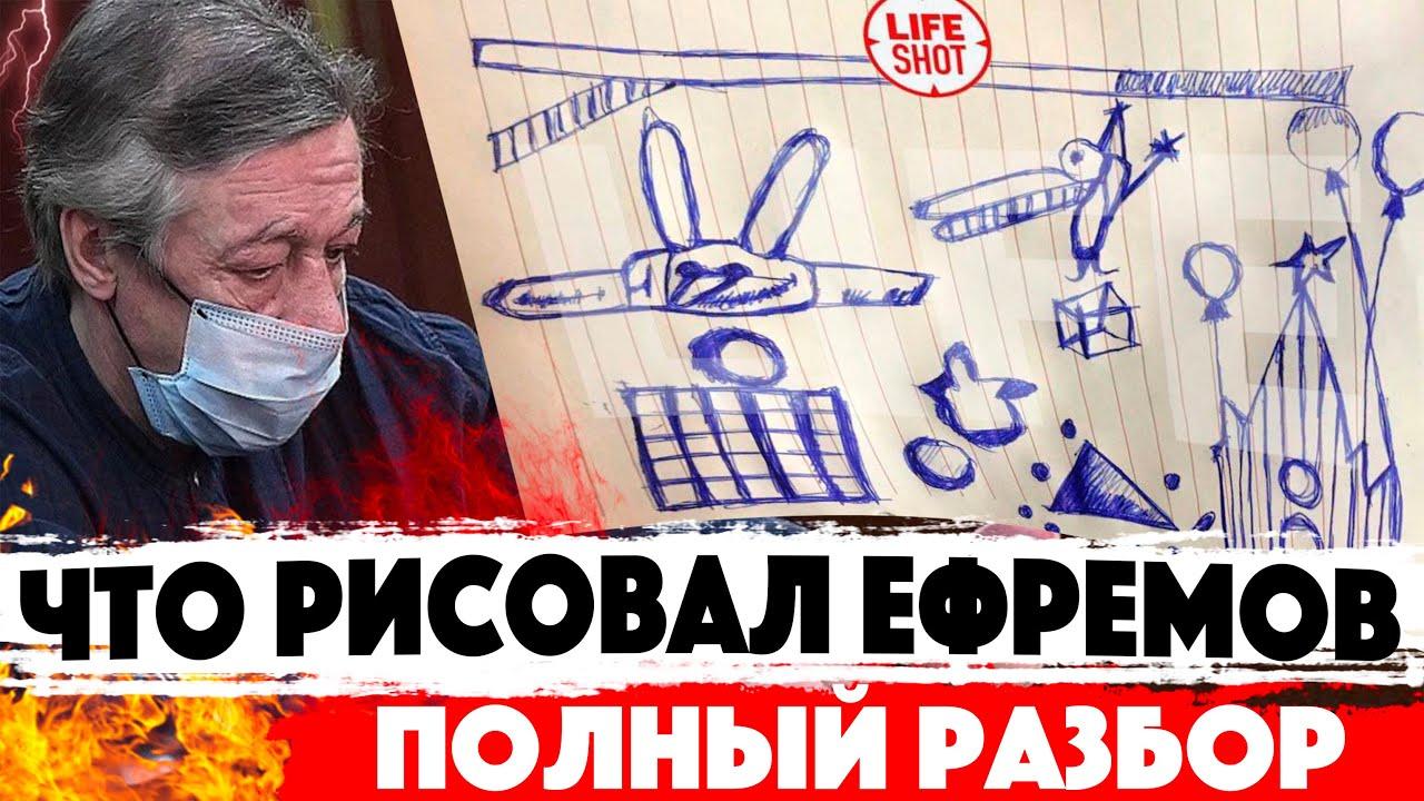 ЕФРЕМОВ - РИСУНОК! Михаил Ефремов в суде нарисовал то, чего боится. Расшифровка
