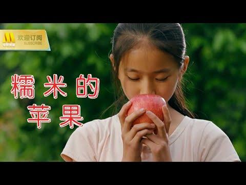 【Chi-Eng SUB Movie】《糯米的苹果》关注贵州贫困山区儿童的生活教育问题 (马恩然 / 侯婧颖 / 刘祉佑)