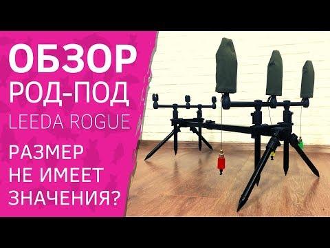 Род-под Leeda Rogue 3-in-1 Rod Pod [ОБЗОР] Большие возможности маленького род пода!