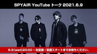 SPYAIR YouTubeトーク 2021.6.9