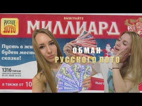 Русское лото тираж 1316 ОБМАН!!!!!!!