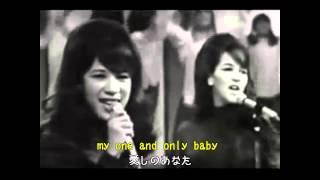 1963年発売、彼女らの最大のヒット曲です。リードヴォーカルのベロニカ...