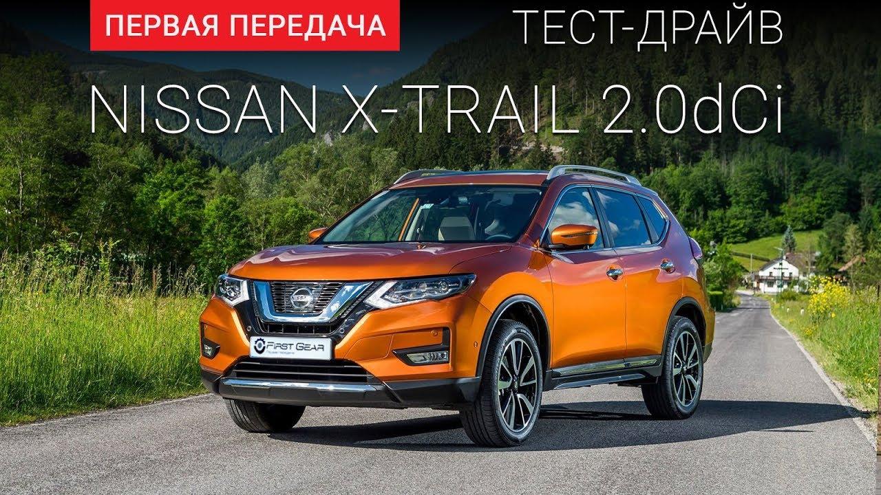 "Nissan X-Trail 2017 (Ниссан Х-Треил): тест-драйв от ""Первая передача"" Украина"