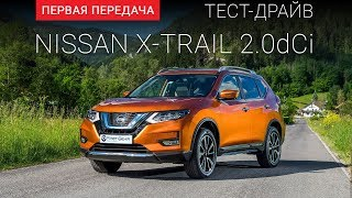 видео Nissan X-Trail 2017: обзор новинки