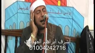 عزاء شقيقة الاستاذ تامر الشهيدى الشيخ محمدفكرى المائدة عزبة النجدى الزقازيق شرقية 21-3-2016