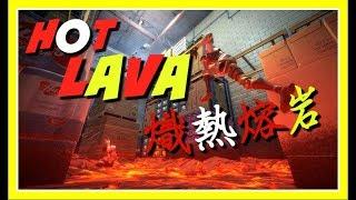 《熾熱熔岩 Hot Lava》遊戲介紹 奔跑在岩漿之上的樂趣!