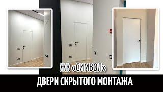ЖК Символ   Двери Скрытого Монтажа   Ремонт Квартиры в Москве   Советы по Ремонту