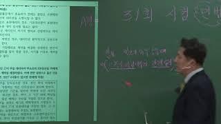 [공인중개사 무료인강 인강드림] 2020년 제31회 민…