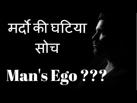 Man's Ego | Tum Bhi Dekh Lo Mardo Ki Ghatiya Soch 2018