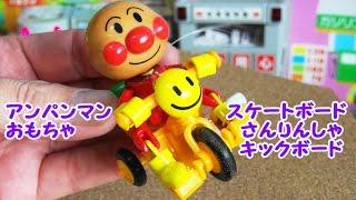アンパンマン おもちゃ 子どもの乗り物 キックボード  三輪車  スケートボード   Anpanman