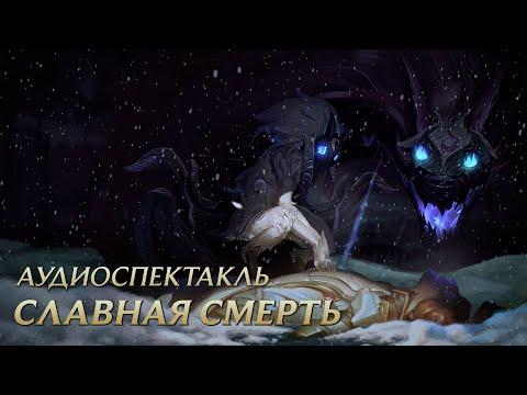 Славная смерть | League of Legends