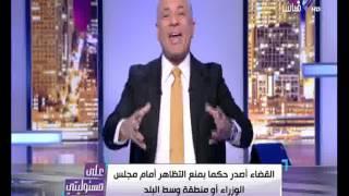 شاهد.. أحمد موسى: