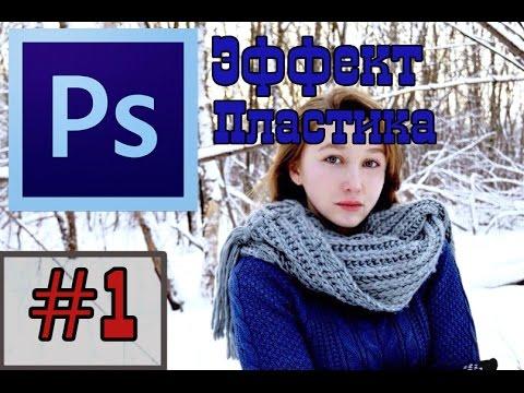 Работа в Photoshop CS 5 с фильтром Пластика